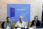 کتاب «دائره المعارف قرآن» بر رشد قرآن پژوهی در ایران اثر گذاشت