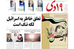 روزنامههای 31 خرداد قم