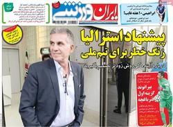 صفحه اول روزنامههای ورزشی ۳۱ خرداد ۹۶