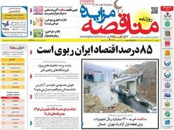 صفحه اول روزنامههای اقتصادی ۳۱ خرداد ۹۶