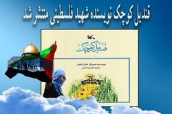 قندیل کوچک نویسنده شهید فلسطینی منتشر شد