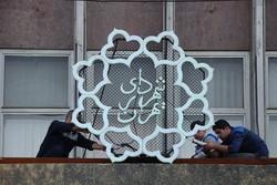 شهرداری تهران در خیابان بهشت