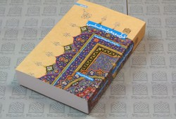 کتاب قرآن و معرفتشناسی