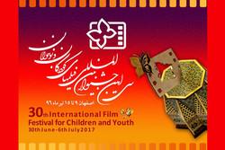 سی امین جشنواره فیلم کودک و نوجوان برگزیدگان خود را شناخت