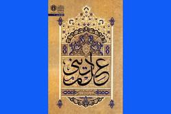 کتاب «علم دینی: ماهیت و روششناسی»منتشر شد