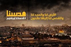 الضعف العربي شجع ترامب على اعلان قرار نقل السفارة إلى القدس