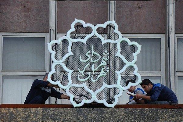 ۷گزینه نهایی شهرداری تهران انتخاب شدند/فرصت ۲هفتهای ارائه برنامه