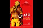 برگزاری نمایشگاه «تا قدس» در نگارخانه هنر ایران