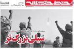 شرح «سیلی بزرگ تر» در خط حزب الله ۸۷