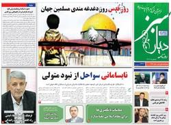 صفحه اول روزنامه های مازندران ۱ تیرماه ۹۶