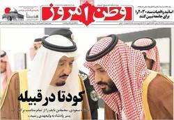 صفحه اول روزنامههای ۱ تیر ۹۶