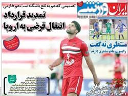 صفحه اول روزنامههای ورزشی ۱ تیر ۹۶