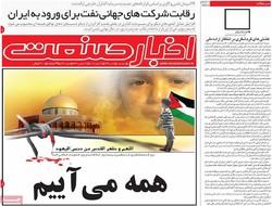 صفحه اول روزنامههای اقتصادی ۱ تیر ۹۶