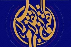 کتاب گفتمان انقلاب اسلامی منتشر شد