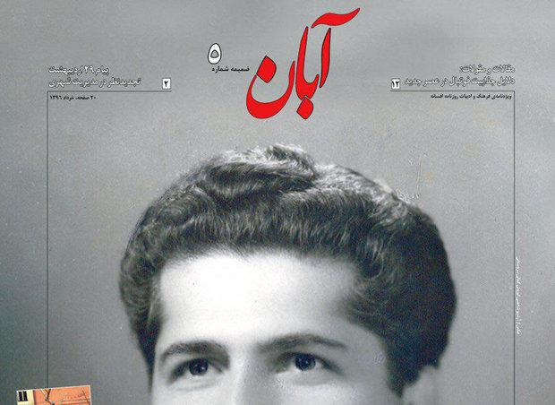 توزیع پنجمین شماره «آبان»، سوم تیرماه در کتابفروشی های شیراز