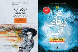 انتشار دو ترجمه از رمان جدید نویسنده «دختری در قطار»