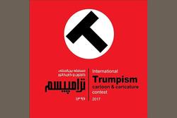 پوستر مسابقه ترامپیسم