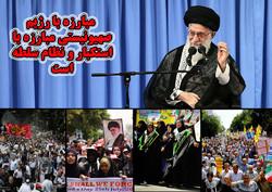 مبارزه با استکبار آرمان ملت ایران؛ فریاد «مرگ بر اسرائیل» طنینانداز شد