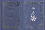 Nehc'ül Belaga kitabı Tatar Türkçesinde basıldı