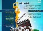 فراخوان چهل و هفتمین جشنواره بین المللی فیلم رشد منتشر شد