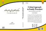 کتاب «رویکردی انتقادی به آیین دادرسی خانواده» منتشر شد