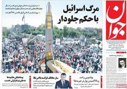 صفحه اول روزنامههای ۳ تیر ۹۶