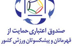 پشت پرده تغییر مدیریت صندوق حمایت از قهرمانان/ ورود نهادهای نظارتی