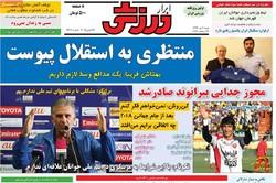 صفحه اول روزنامههای ورزشی ۳ تیر ۹۶