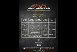 نکوداشت و نمایش منتخب آثار عباس کیارستمی در خانه هنرمندان