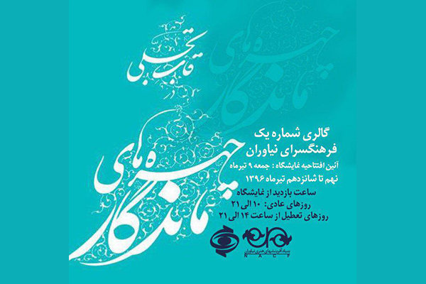 Portraits of Iranian eternal figures to go on show in Tehran center