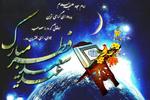 جشن شبکههای سیما در روز عید فطر