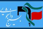 شورای تبیین مواضع بسیج دانشجویی به سرلشکر سلیمانی تبریک گفت