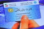 اصلاح آیین نامه صدور و تمدید کارت بازرگانی به دولت ارائه شد