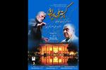 ارکستر ملی ایران در چهلستون کنسرت میدهد/ خوانندگی استاد موسیقی