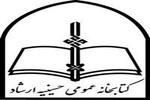 نمایشگاه موضوعی قرآن کریم فلسفه، عرفان و قرآن برگزار می شود