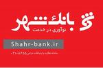 عرضه اوراق گواهی سپرده یکساله با سود ۲۰ درصد در تمامی شعب بانک شهر