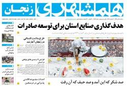 صفحه اول روزنامههای استان زنجان ۴ تیر ۹۶
