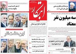 صفحه اول روزنامههای ۴ تیر ۹۶