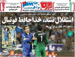 صفحه اول روزنامههای ورزشی ۴ تیر ۹۶