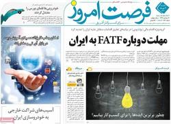 صفحه اول روزنامههای اقتصادی ۴ تیر ۹۶