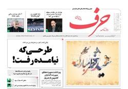 صفحه اول روزنامه های مازندران ۴ تیرماه ۹۶