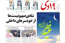 صفحه اول روزنامههای استان قم ۴ تیر ۹۶