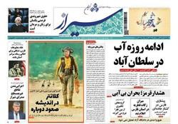 صفحه اول روزنامه های فارس ۴ تیر ۹۶
