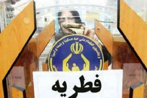 ۱۰ میلیارد ریال فطریه به مددجویان تهرانی پرداخت شد