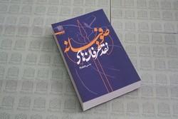 کتاب نقد عرفان های صوفیانه