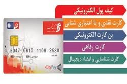 صدور بیش از ۴۰۰ هزار کارت شهروندی در سراسر کشور