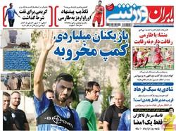 صفحه اول روزنامههای ورزشی ۷ تیر ۹۶