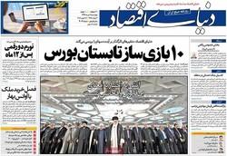 صفحه اول روزنامههای اقتصادی ۷ تیر ۹۶