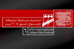 تمدید مهلت ارسال اثر به بخش مسابقه تبلیغات جشنواره فیلم شهر
