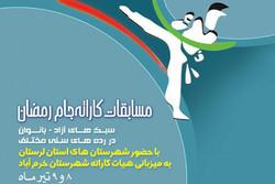 مسابقات کاراته سبکهای آزاد بانوان در لرستان برگزار میشود